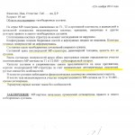 МРТ тазобедренных суставов 23.11.2014г