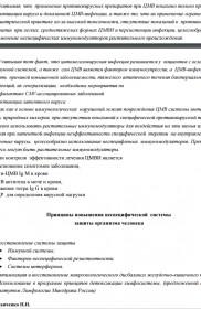 Gemoskanirovanie-protokol-zakluchenija——-