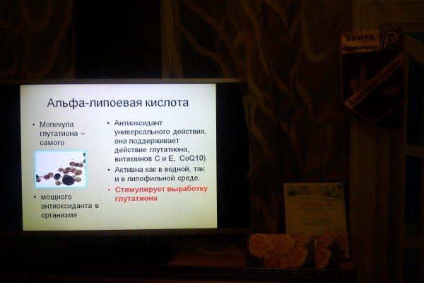 seminar-detoxikacija-organizma-i-kozi