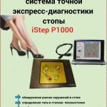 плакат 1000х1500 диагностика стопы