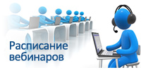 webinar-raspisanie